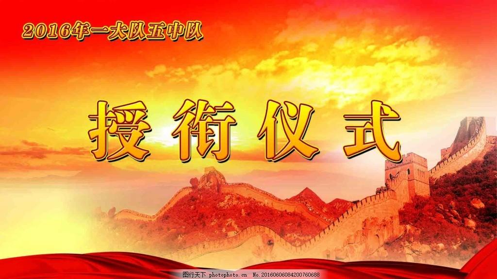 授衔铁塔展板背景线路党建军建部队三回仪式设计图图片