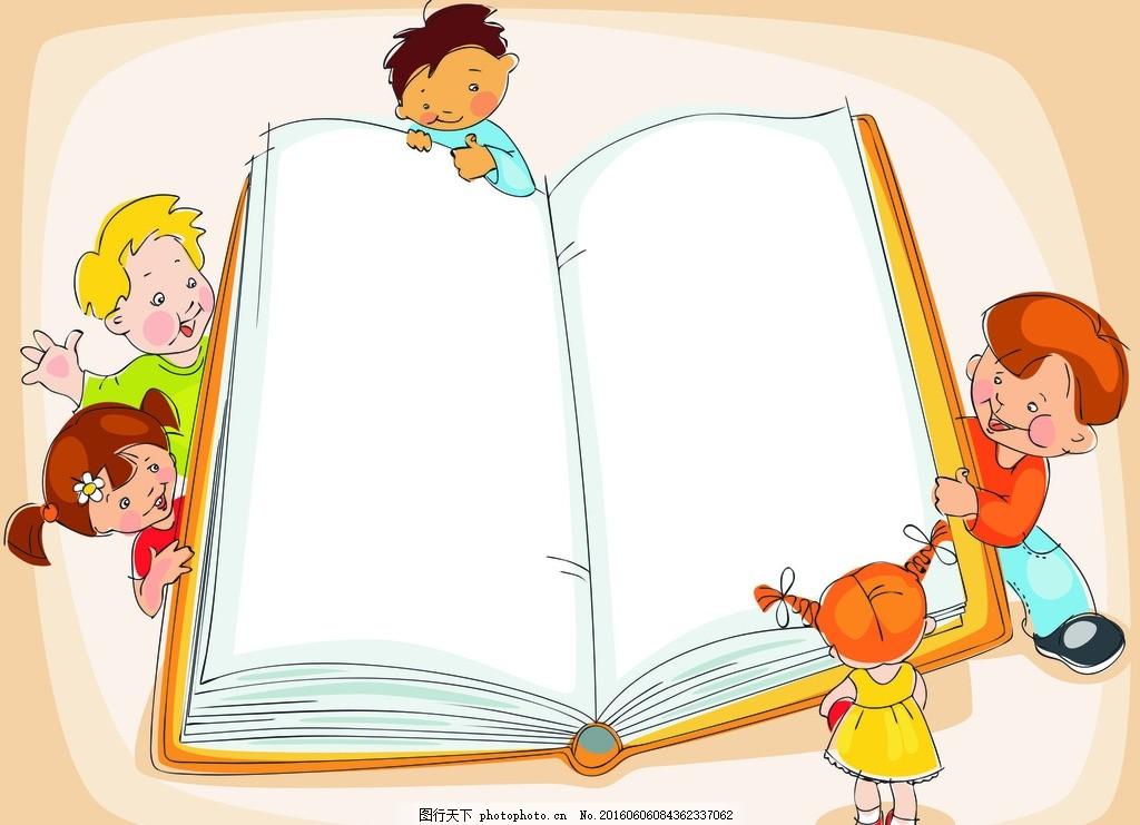 卡通素材矢量图素材 卡通 儿童 小孩 矢量素材 课本 书本 设计 广告