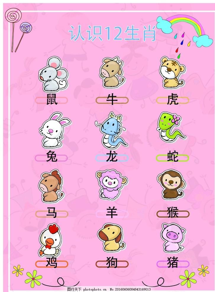 12生肖 动物 鼠 卡通 生肖 粉色动漫 彩页 设计 人物图库 儿童幼儿 ai