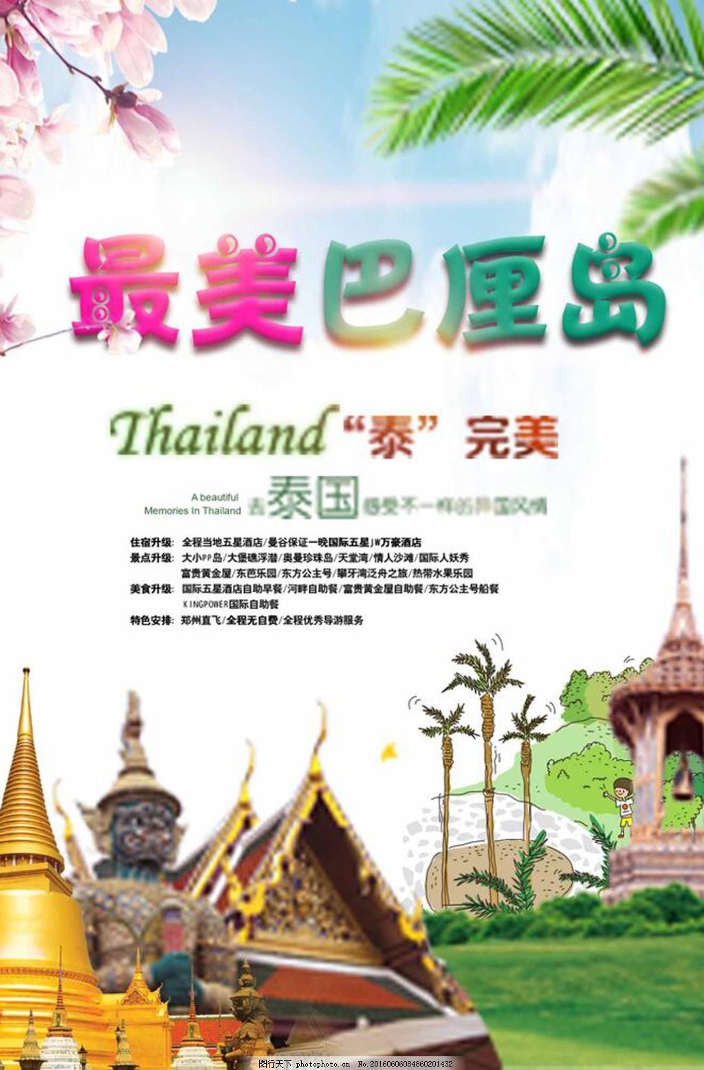 巴厘岛海报 旅行 泰国 旅游