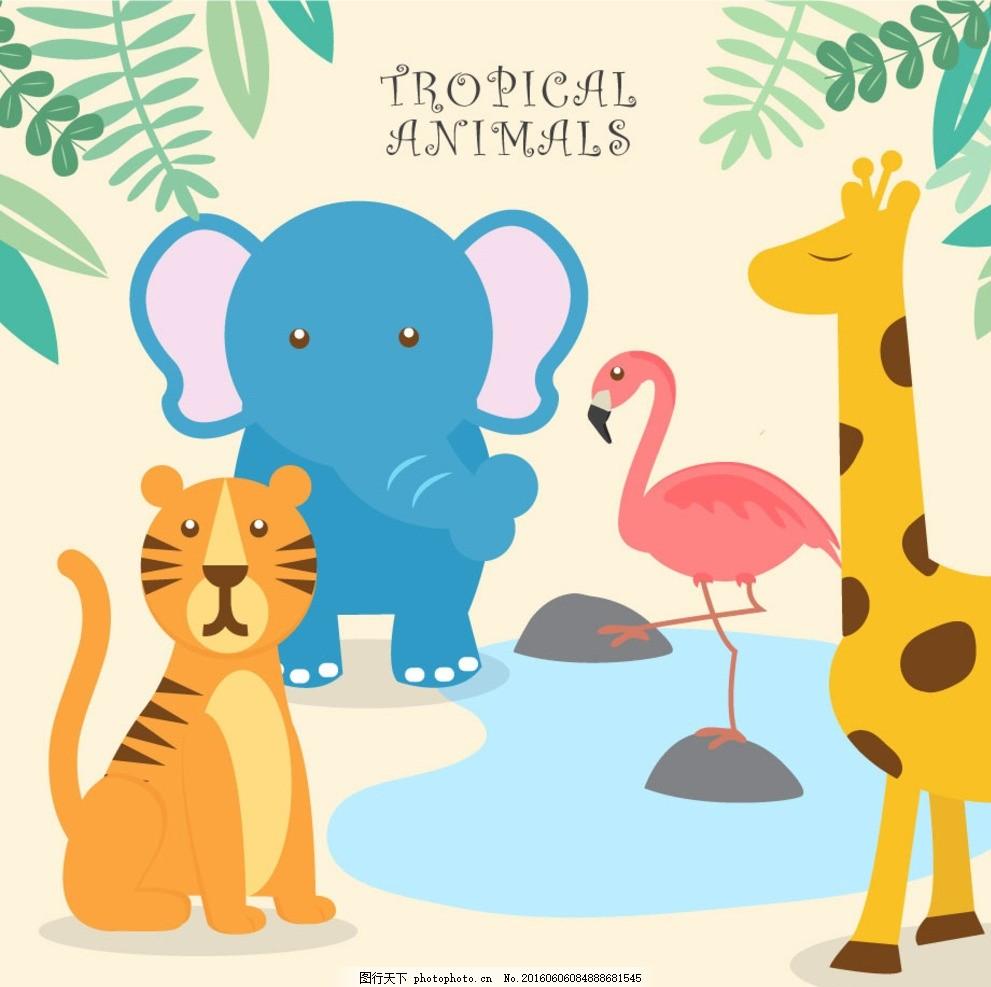 卡通动物背景 动物世界 长颈鹿 大象 火烈鸟 非洲动物 小动物