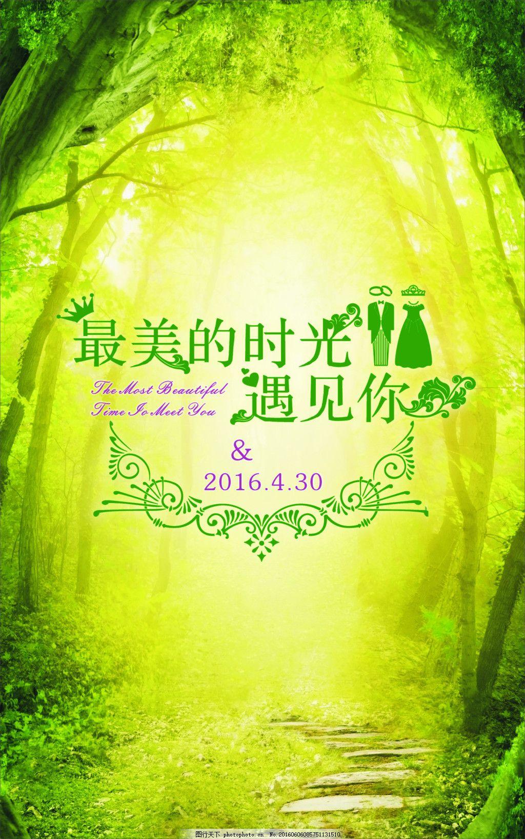 婚礼 森林主题 婚礼背景 喷绘 婚礼素材 婚庆 结婚典礼 幸福开始