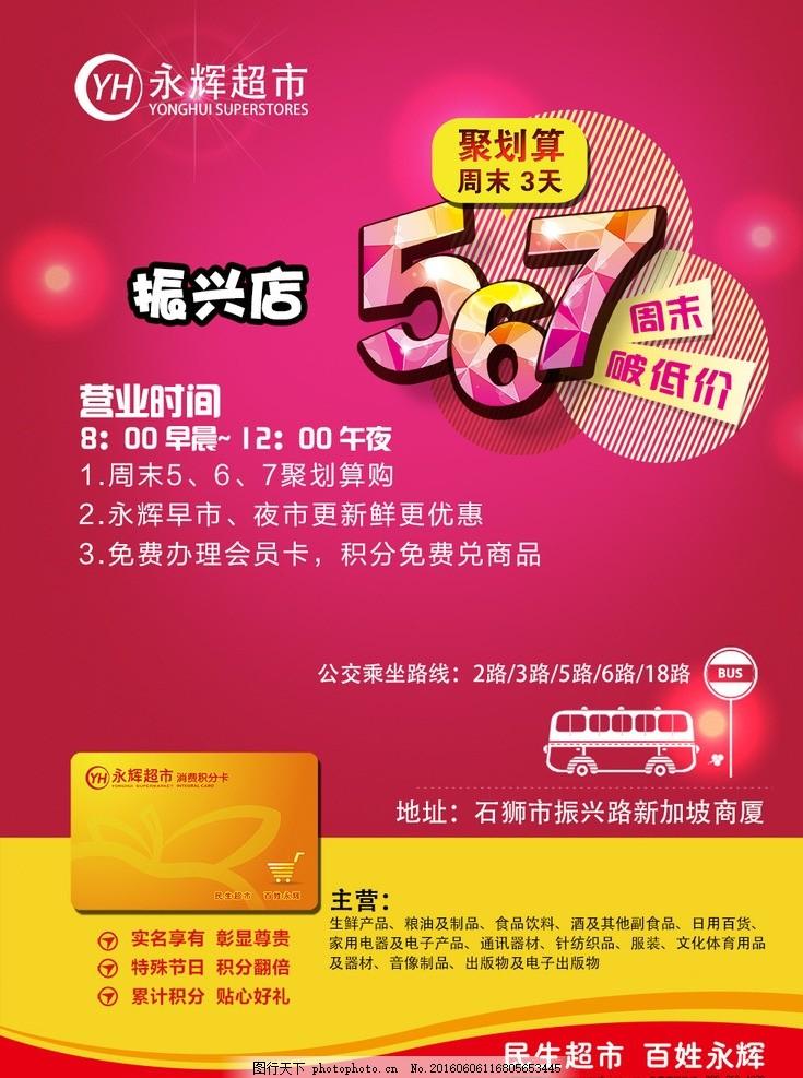 永辉超市积分卡�z*_永辉超市聚划算周末购海报 营业时间 会员卡 积分卡 公交路线 巴士