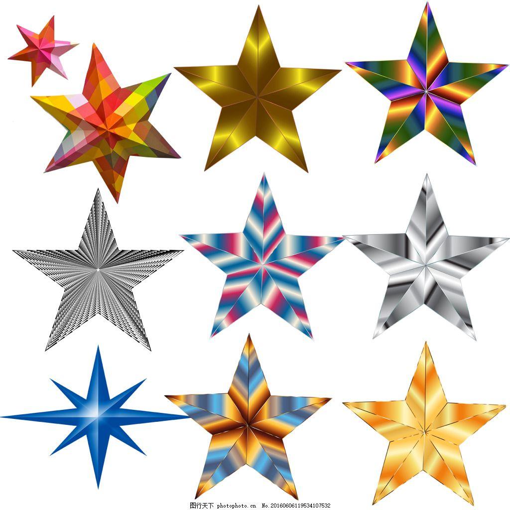 星星素材1 五角星 银色 彩色 金色 蓝色 装饰素材 纸折六角星