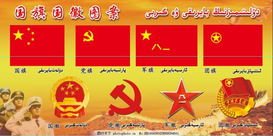 国旗国徽图案