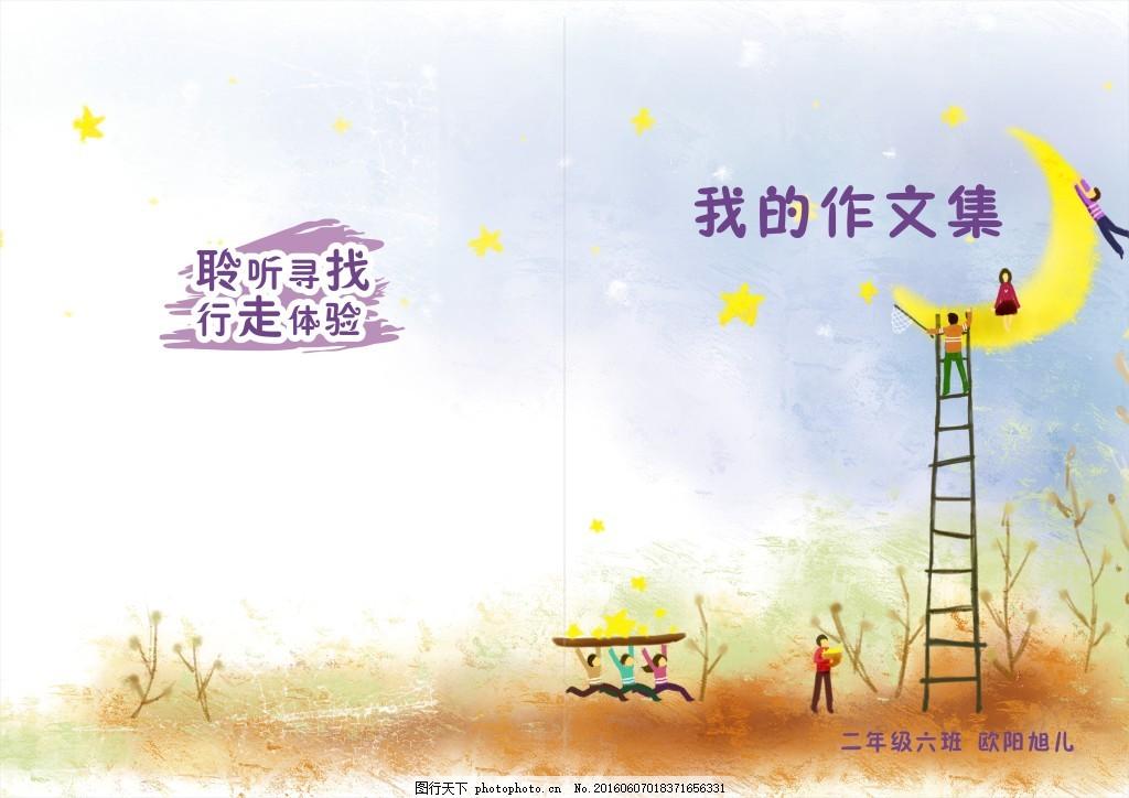 小学生作文集封面