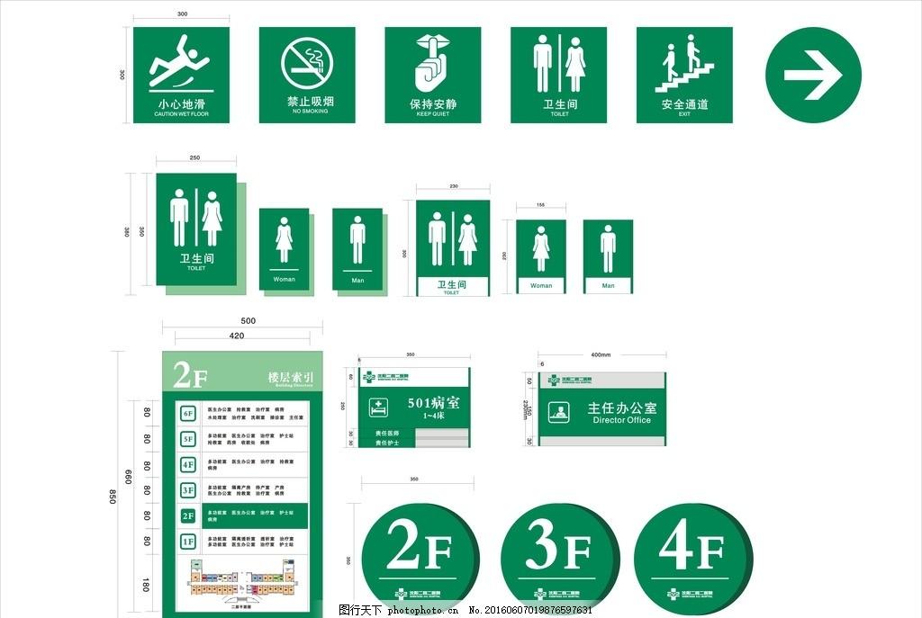 醫院導視 洗手間牌 門牌 導視 樓層號 溫馨提示 設計 標志圖標 公共