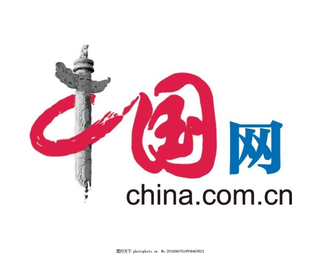 中国网的官方logo