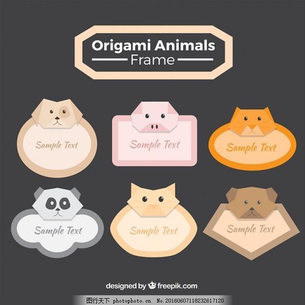折纸动物框架