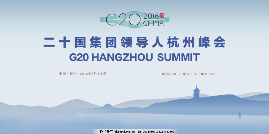g20峰会背景 psd 标志 城市剪影 分层 杭州 华丽 精美 精致 特色 宣传
