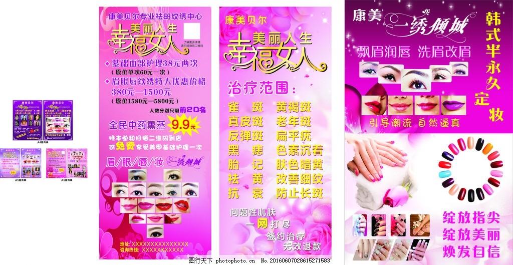开业 美容宣传单 美容海报 美容展架 美容展板 美容活动 美甲 纹绣