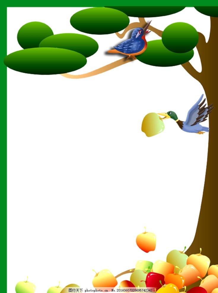 模版下载 卡通 相框 儿童模板 绿树 小鸟 果子 苹果 绿叶 春天 可爱
