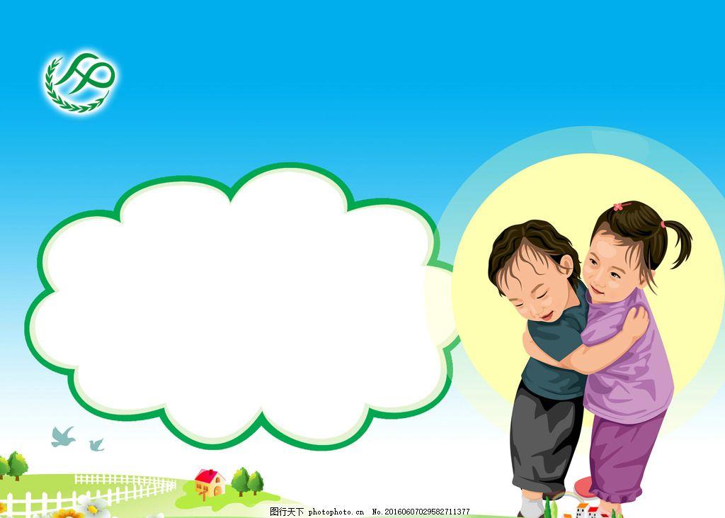 卡通kt板 卡通 教育 漫画 社区 学校模板 幼儿园 设计 广告设计 广告