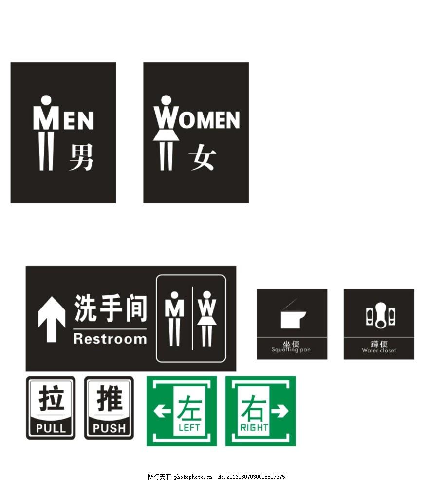 卫生间标示 标识牌 门牌 推拉 卫生间标识 桌牌 树牌 导视牌图片
