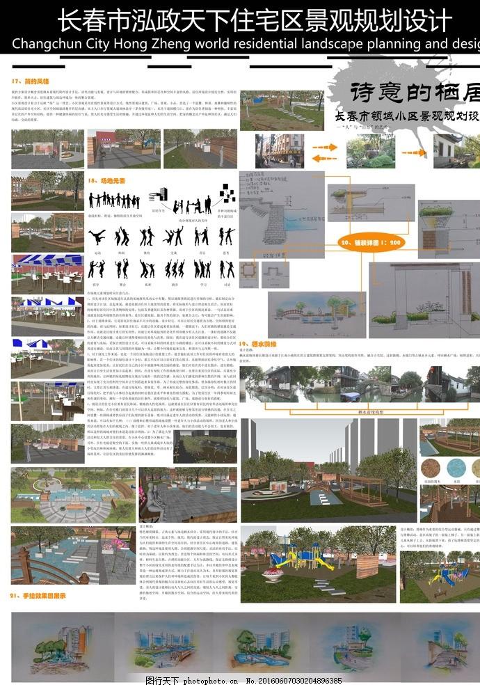 居住区景观毕业设计展板 展板 排版 毕业设计 景观设计 景观毕业设计