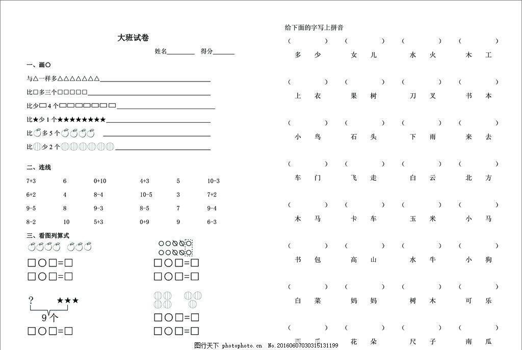 大班试卷 幼儿园考试卷 中班 大班 语文 数学 幼教 期末 期中 考试卷