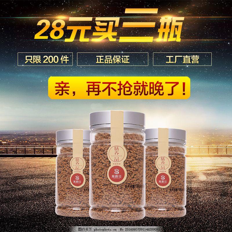 3瓶装  主图  红糖姜茶 直通车车图 姜茶车图 创意图