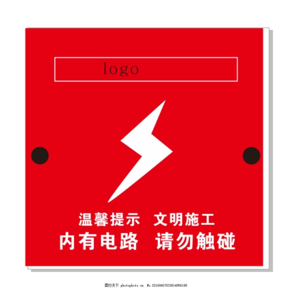 内有电路 请勿触碰 安全警示图 温馨提示 文明施工 设计 其他 图片