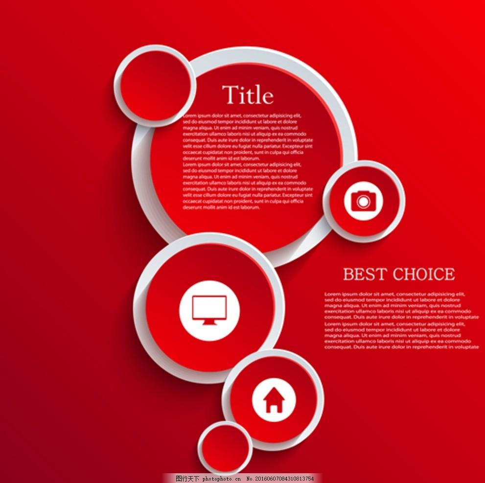 大红圆形设计