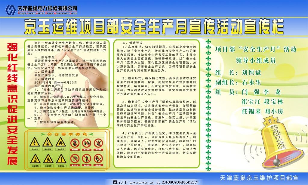 京玉蓝巢展板 安全生产宣传栏 电厂展板 强化红线意识