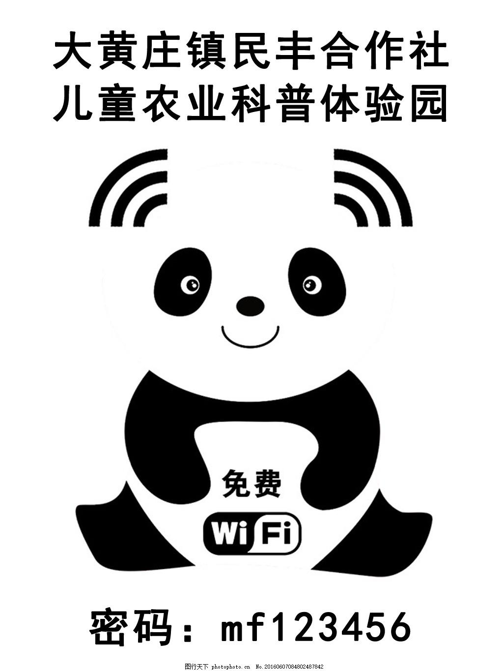 免费wifi卡通熊猫标识 矢量 可爱 无线网示意图