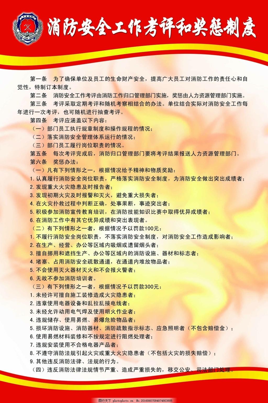 消防安全工作考评和奖惩制度