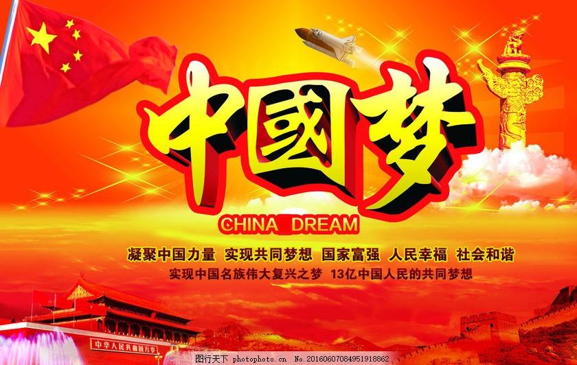 中国梦展板海报psd素材