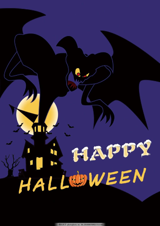 万圣节 恶魔 蝙蝠 海报 南瓜 城堡