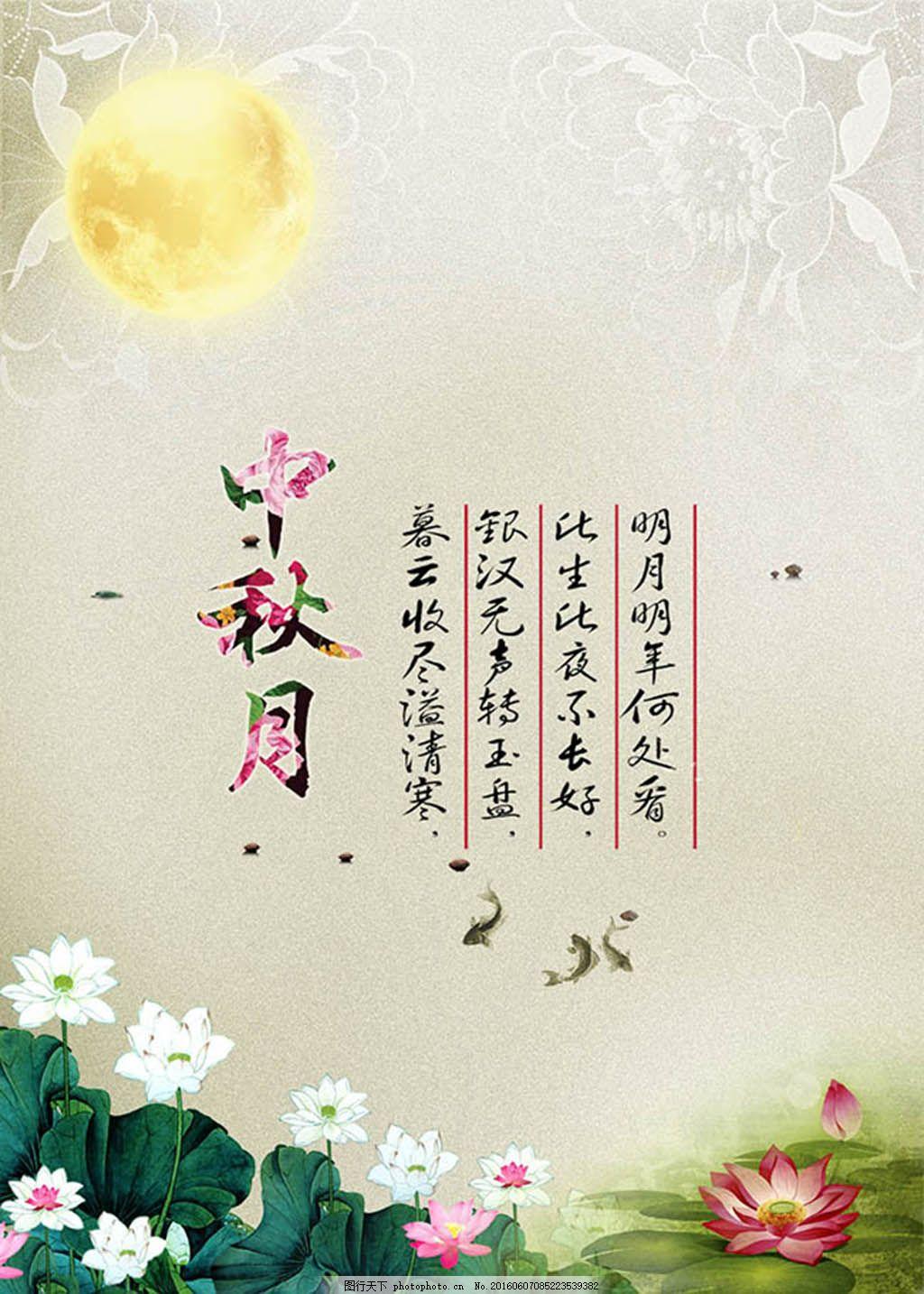 手绘荷花中秋节海报设计 psd素材下载 中国风 中秋节 中秋月 中秋佳节