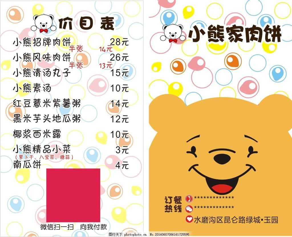 可爱小熊设计餐厅名片素材