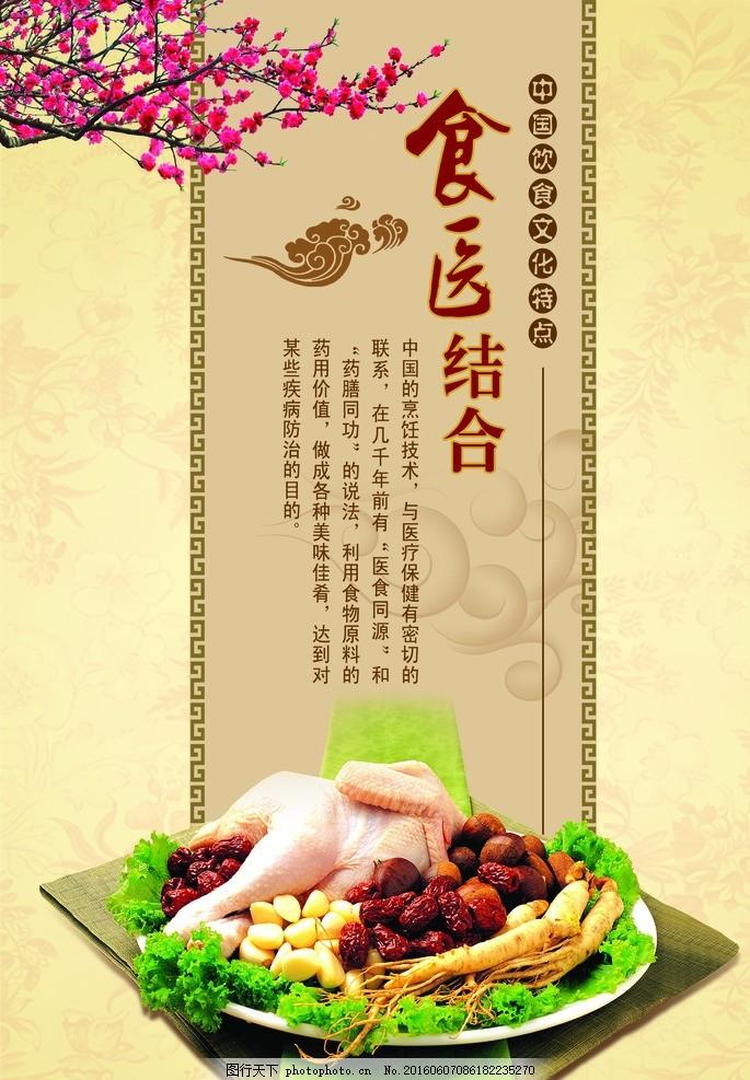 饮食文化 食医结合 中国饮食文化 中国餐饮文化 饮食海报 饮食文化