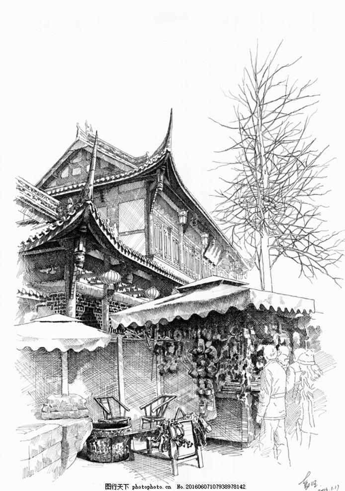袁坚 建筑 钢笔画 手绘 建筑手绘 锦里 成都 古建筑 手绘表达 建筑