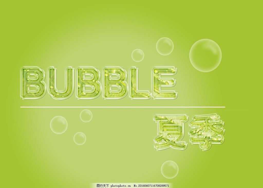 夏季气泡 夏天 绿色 清新 果冻字 清新风格 清新海报 清新壁纸