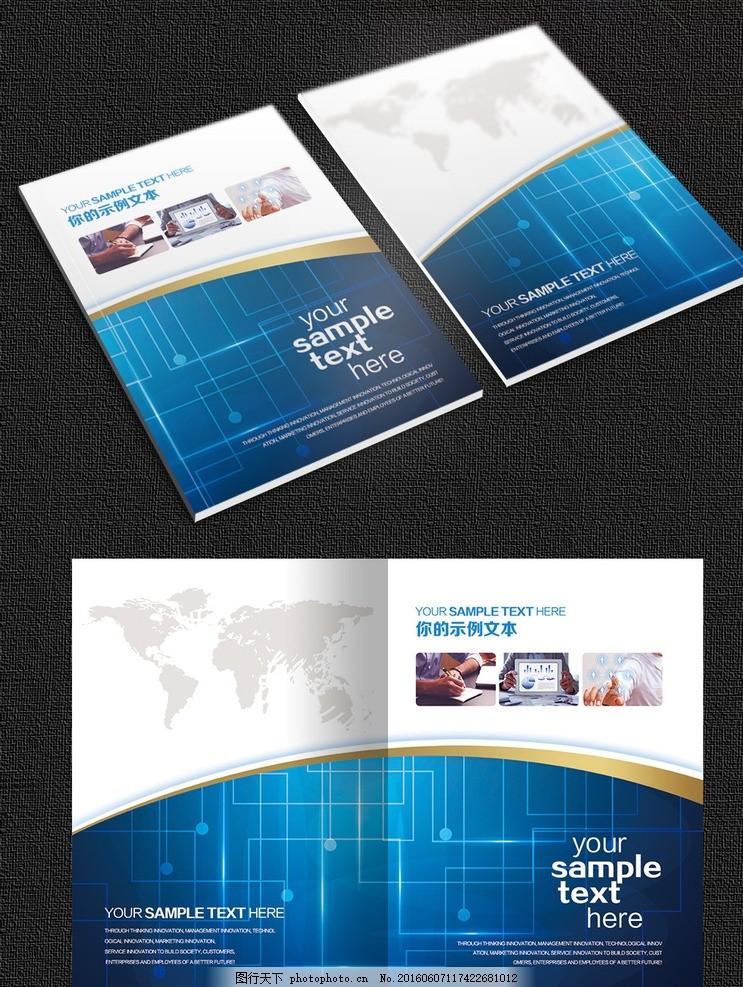 藍色科技畫冊封面封底設計 畫冊封面      封底 企業畫冊封面 幾何