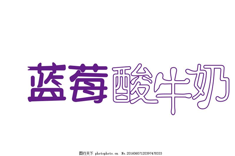 蓝莓酸牛奶 蓝莓 酸牛奶 字体设计 ai 白色 ai