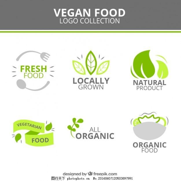 可爱的素食食品标志 标志 食品 商业 菜单 餐厅 模板 叶 水果 蔬菜