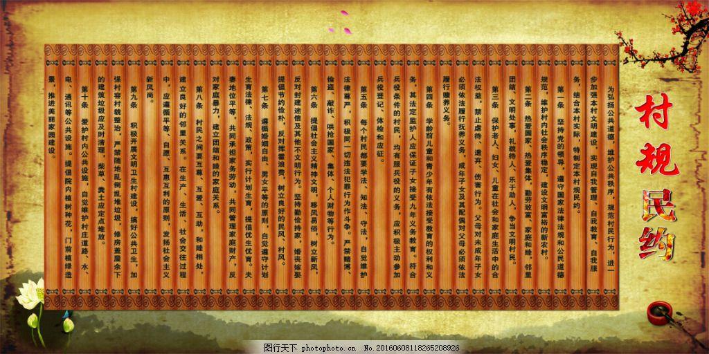 背景 竹片 水墨背景 展板 村规民约 设计 矢量文件 广告设计 展板模板