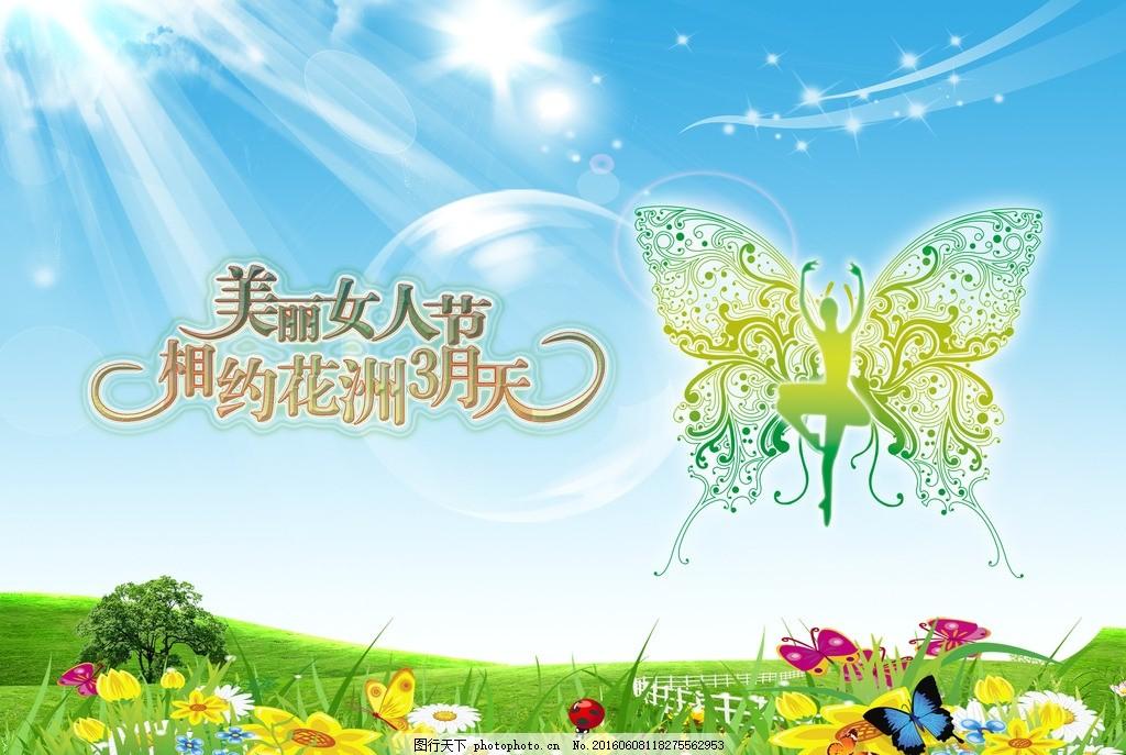 海报 图片下载 春天 春天风景 春天景色 春天吊旗 春天来了 春天主题