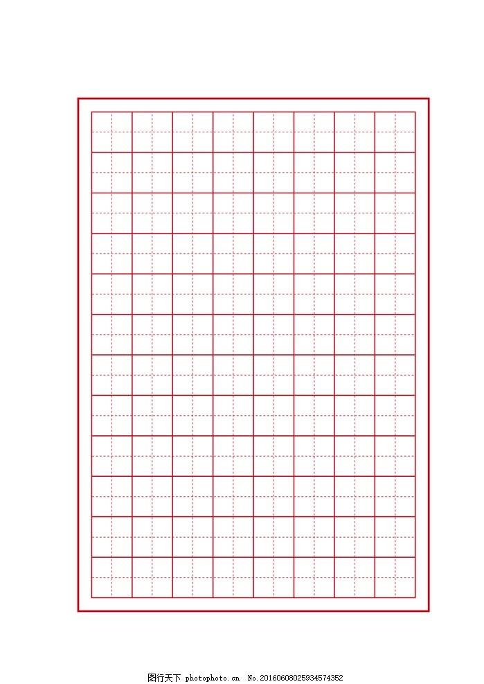 硬笔书法专用纸田字格 硬笔书法纸 钢笔书写纸 田字格 红色边框 矢量