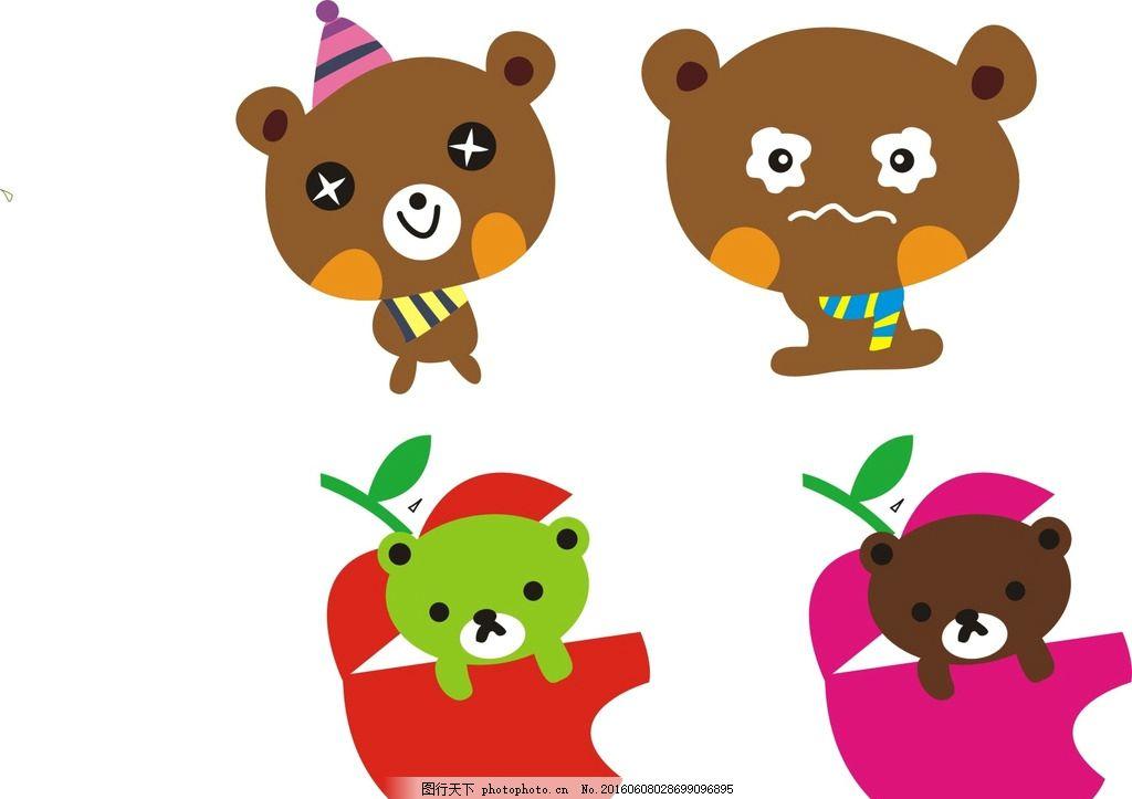 卡通小熊 苹果 手绘素材 小熊素材 卡通装饰素材 生日小熊 带帽子小熊