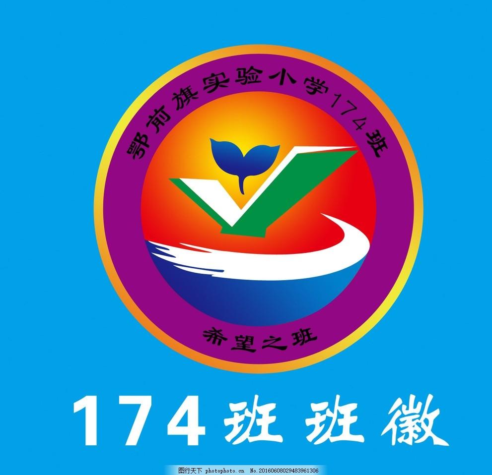 小学 班徽 班徽 班级 学校 运动会 加油 设计 叶子 水 天 174班 实验