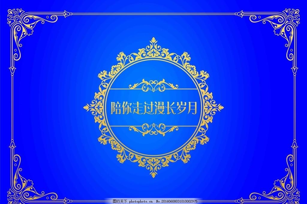蓝色婚礼背景 欧式婚礼 欧式花纹 蓝色背景 高档婚礼 背景布 纱漫背景