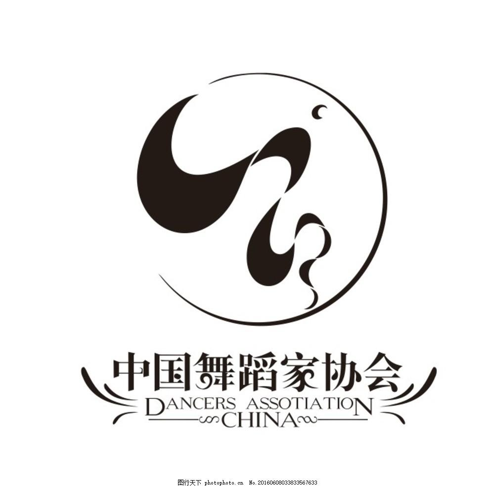 中国舞蹈家协会logo