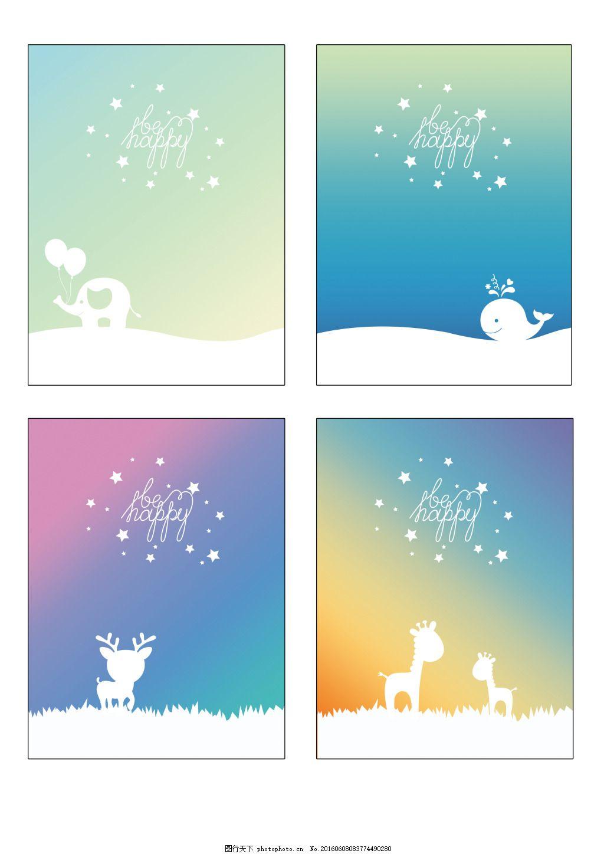 彩色动物剪影 可爱动物 封面设计 剪影 可爱字体