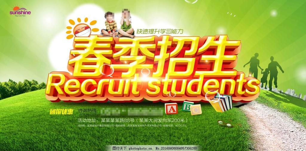 春季招生海报 绿色 促销