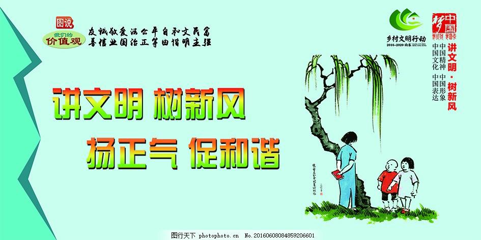 社会主义核心价值观宣传展板 讲文明 树新风 和谐 正气 图说 中国梦