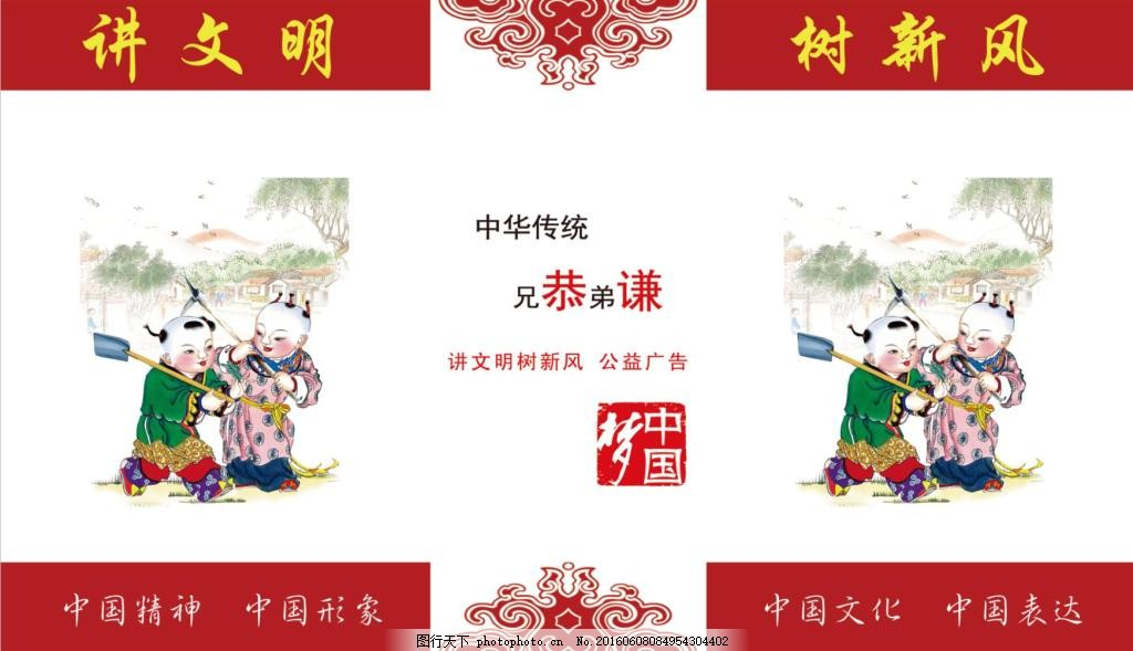 讲文明宣传栏 讲文明公益广告 讲文明树新风 中国梦