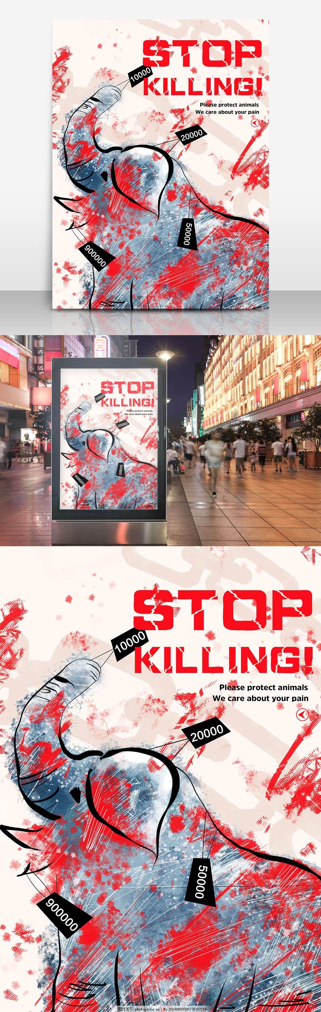 保护动物手绘公益海报