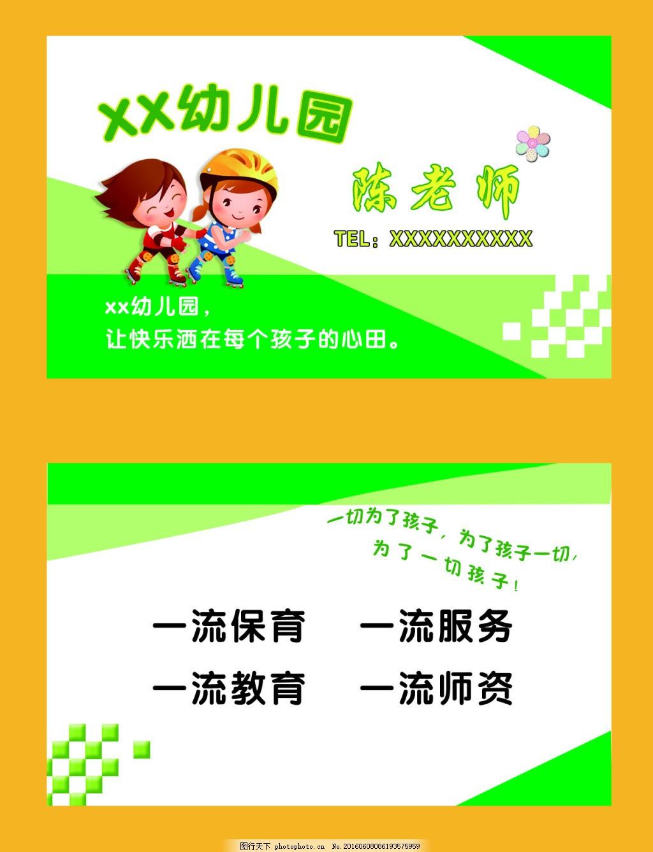 幼儿园 学校 补习班 名片模板 保育 卡通可爱 小学生 绿色图片