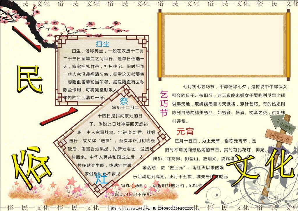 手抄报 民俗文化 小报 板报 版面设计 内容
